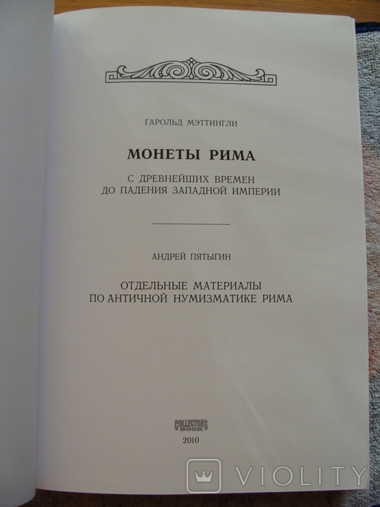 """Монеты Рима"" Гарольд Мэттингли. (1), фото №8"