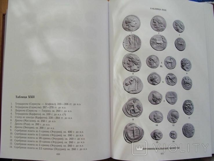 """Монеты Рима"" Гарольд Мэттингли. (1), фото №9"