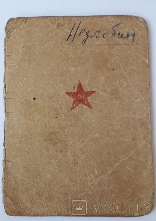Красноармейская книжка, фото №2