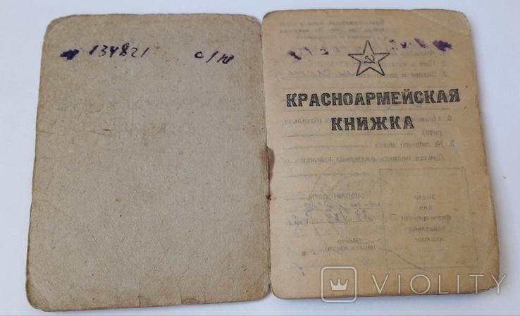 Красноармейская книжка, фото №3