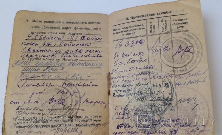 Красноармейская книжка, фото №4