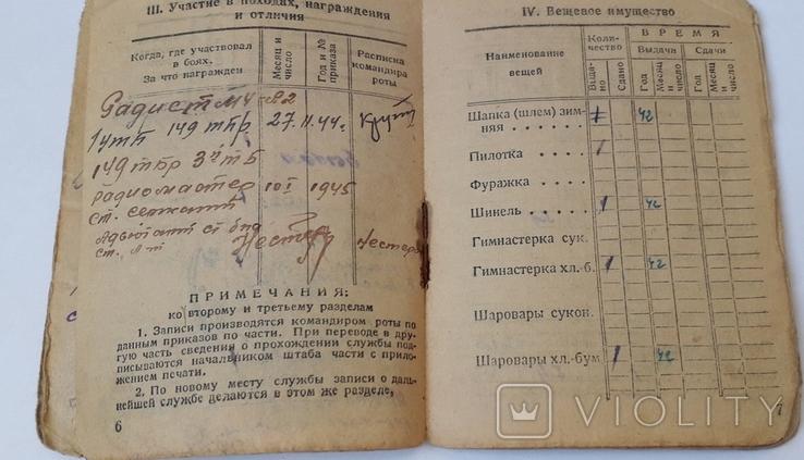 Красноармейская книжка, фото №5
