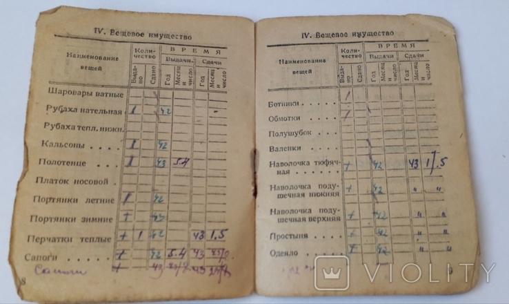 Красноармейская книжка, фото №6