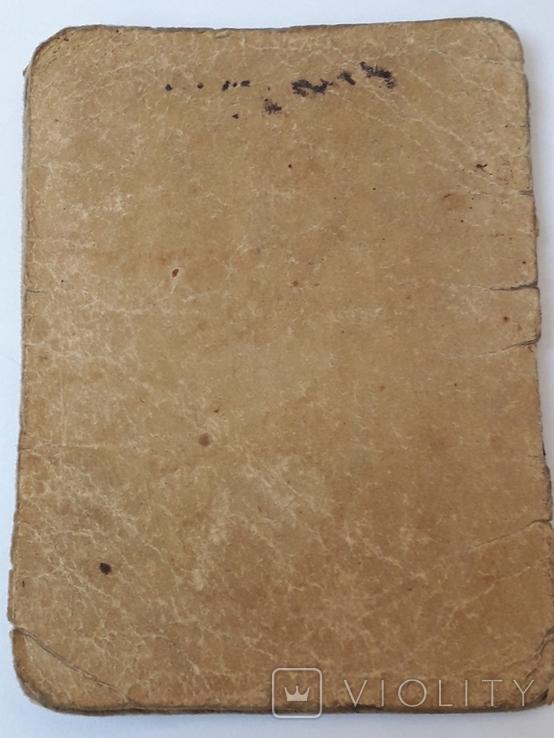 Красноармейская книжка, фото №9