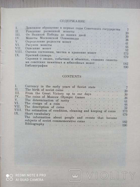 Монеты СССР. Каталог с определением разновидностей., фото №4