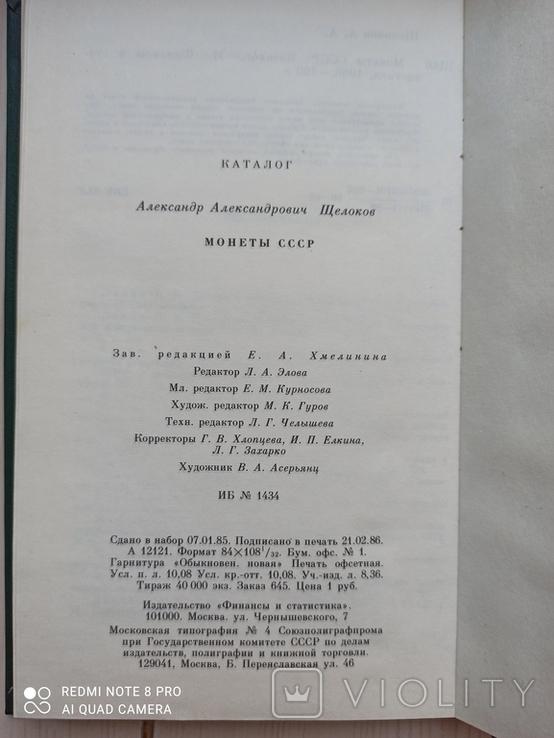 Монеты СССР. Каталог с определением разновидностей., фото №5