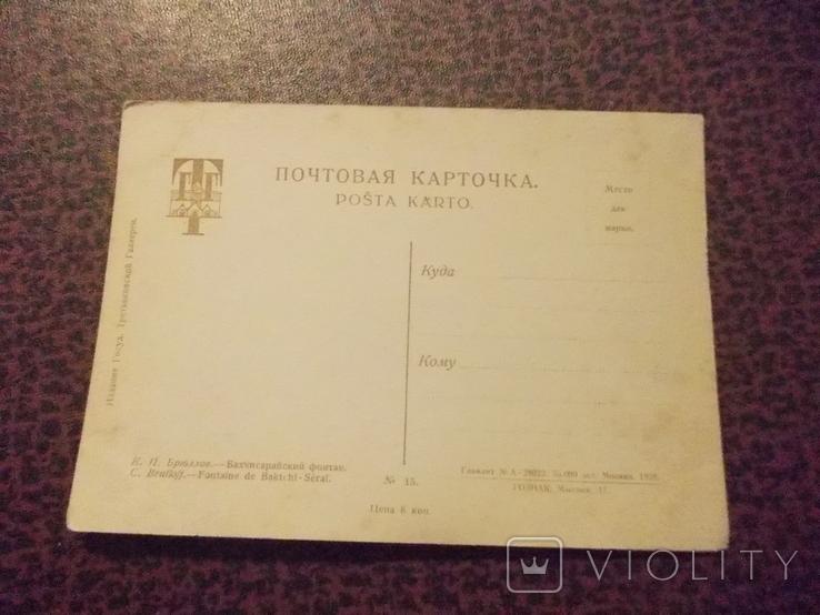 Живопись.1928 г.4 открытки., фото №3