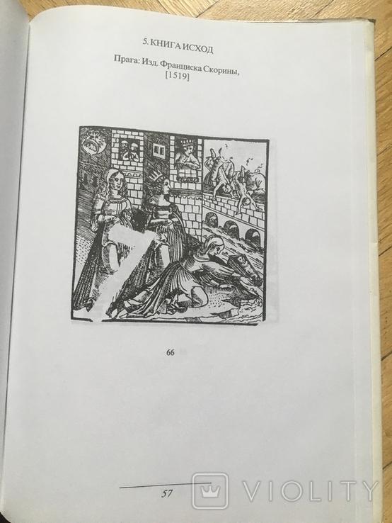 Старопечатные издания Кирилловского шрифта, фото №4