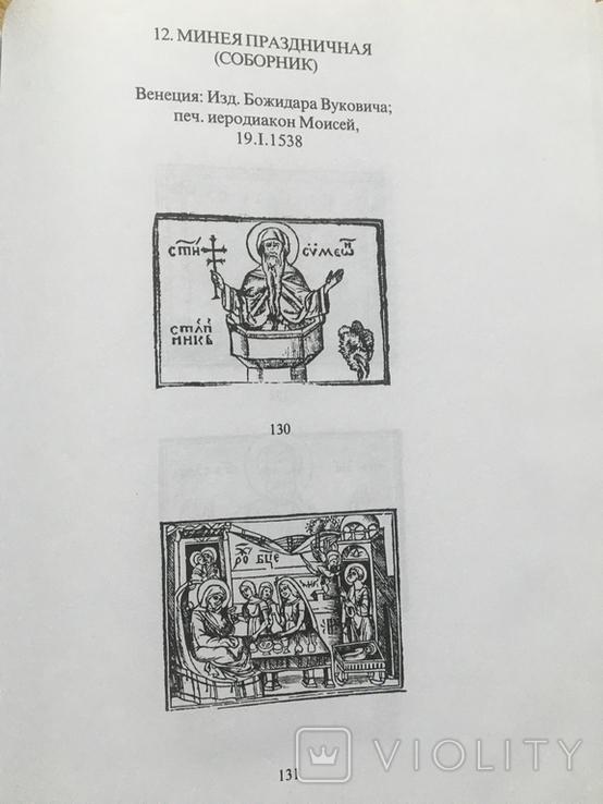 Старопечатные издания Кирилловского шрифта, фото №7