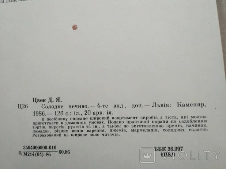 Дарія Цвек Солодке печиво, фото №4