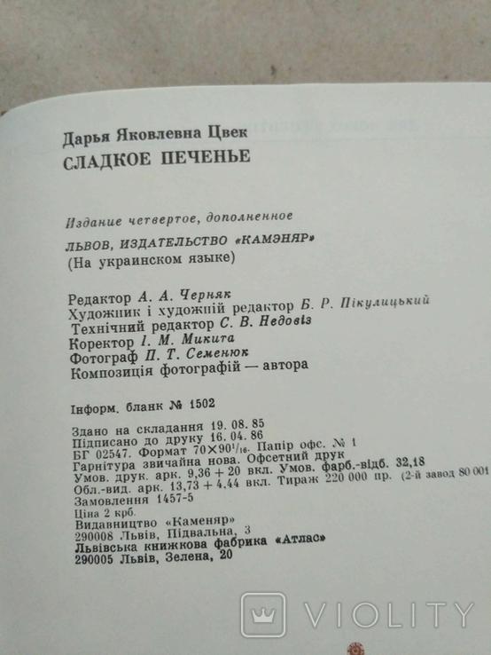 Дарія Цвек Солодке печиво, фото №5