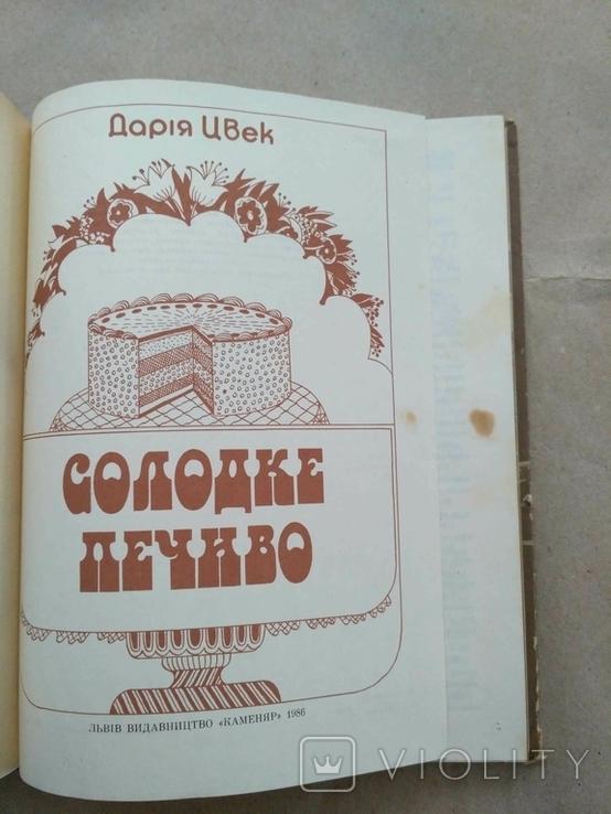 Дарія Цвек Солодке печиво, фото №10