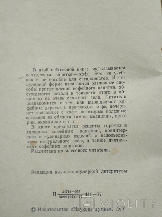 Все о кофе 1977р, фото №6