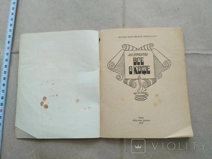 Все о кофе 1977р, фото №8