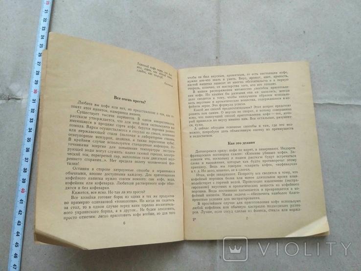 Все о кофе 1977р, фото №9