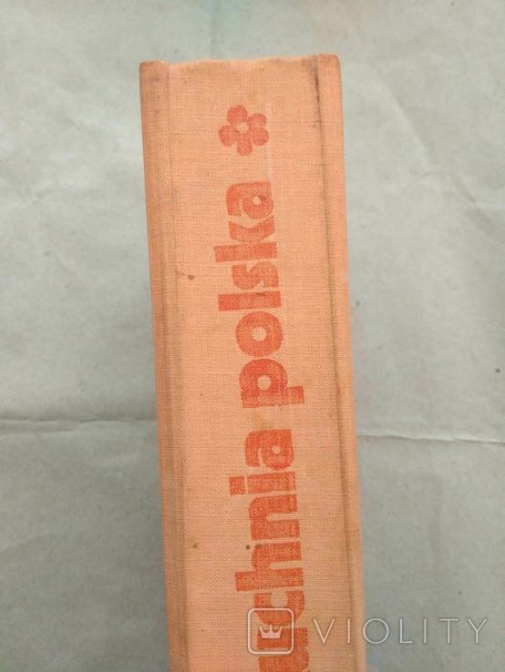 Kuchnia Polska 1980р (товста книга 700 ст), фото №3