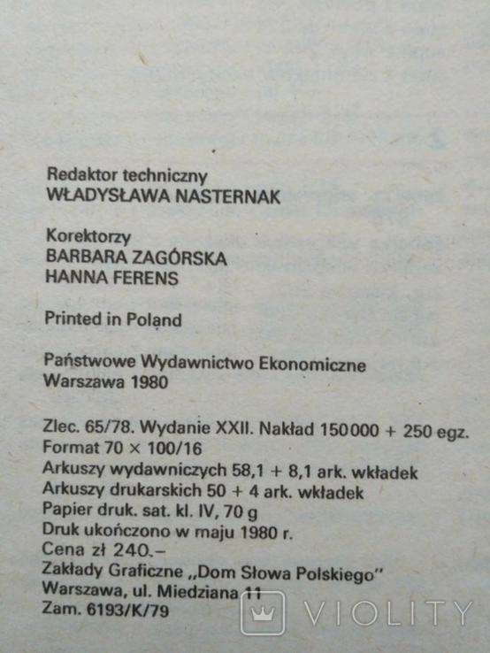 Kuchnia Polska 1980р (товста книга 700 ст), фото №7