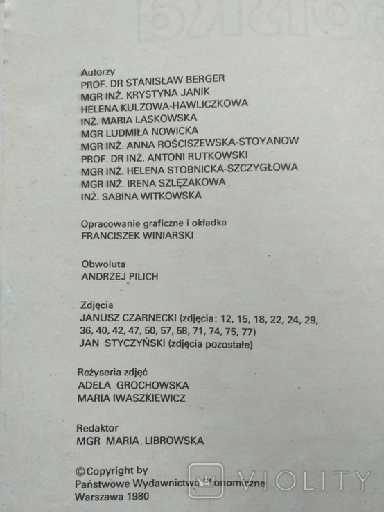 Kuchnia Polska 1980р (товста книга 700 ст), фото №13