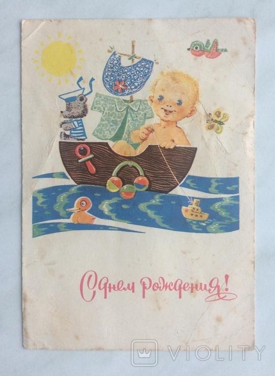 Зарубин . С Днем Рождения 1969 г (малыш на лодке), фото №2