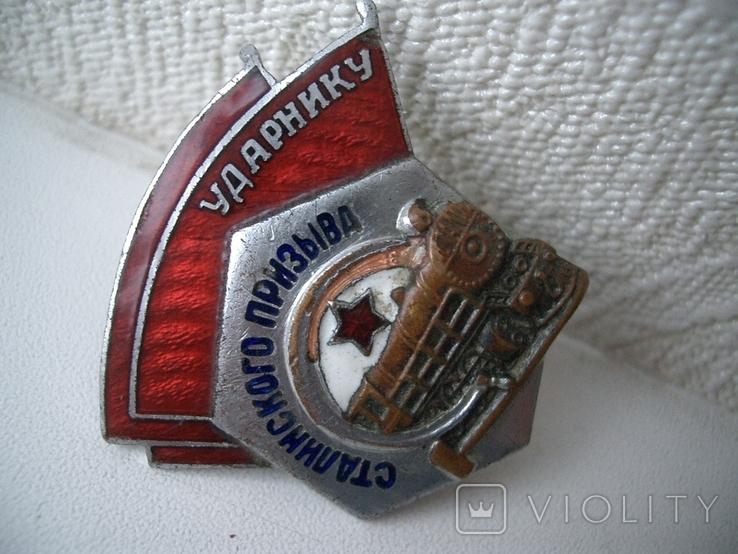 """Знак СССР""""Ударнику сталинского призыва"""", фото №4"""