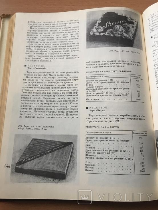 Производство пирожных и тортов. 1975, фото №5