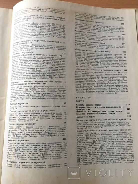 Производство пирожных и тортов. 1975, фото №9