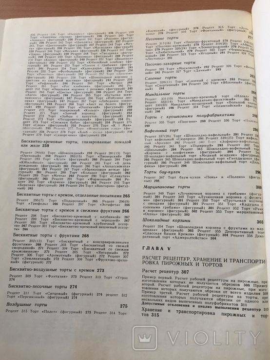 Производство пирожных и тортов. 1975, фото №10
