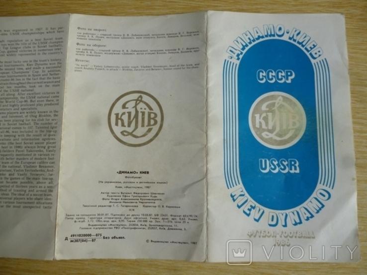 Фотобуклет Динамо Киев 1986 год, фото №5