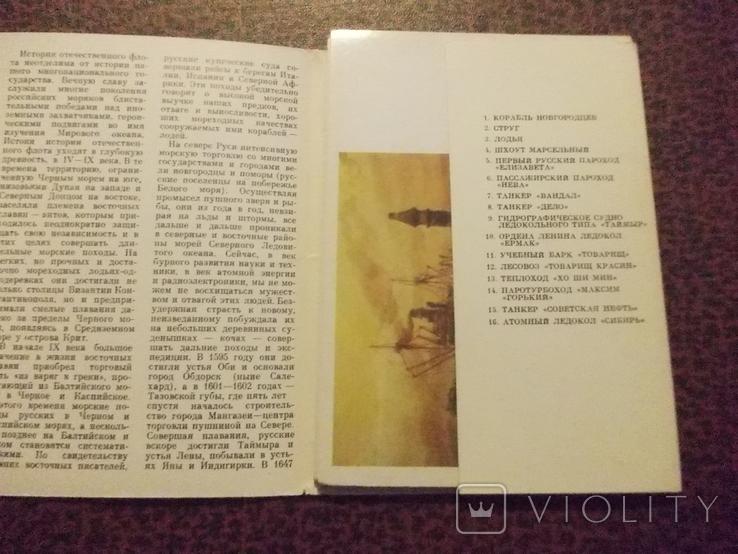 Из истории отечественного флота.16 открыток., фото №3
