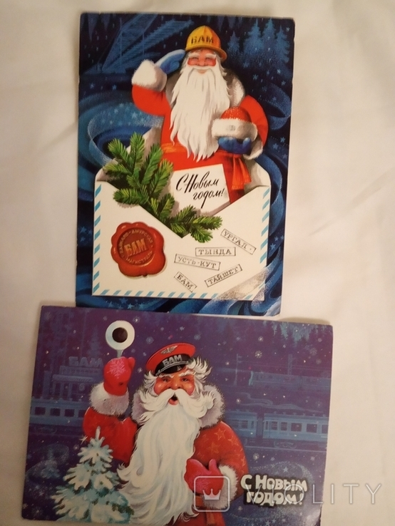 2 открытки Дед Мороз на БАМе