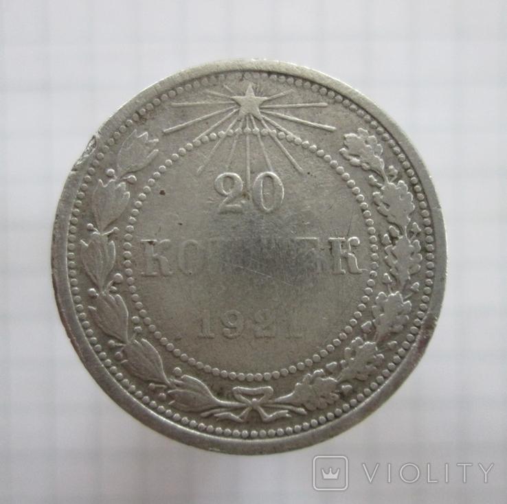 20 копеек 1921г, фото №2