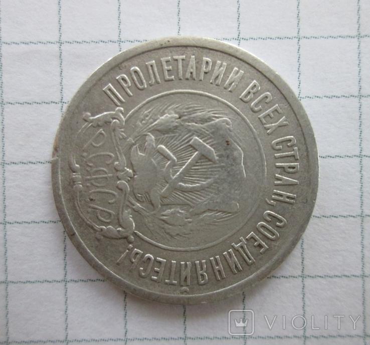 20 копеек 1921г, фото №5