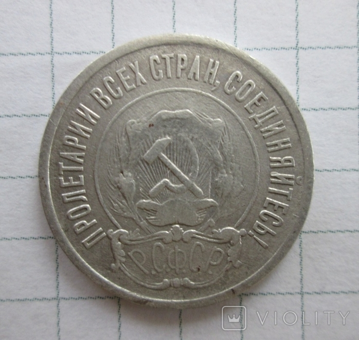 20 копеек 1921г, фото №6