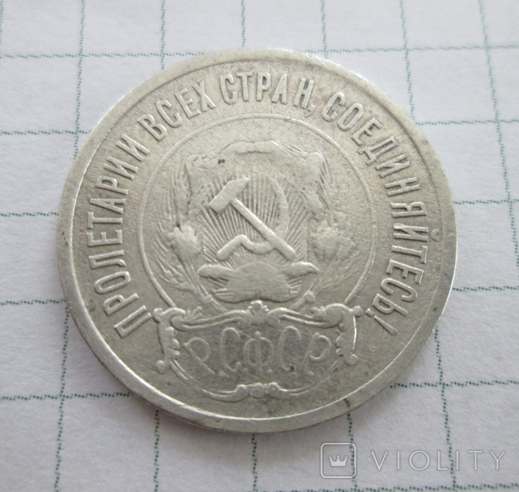 20 копеек 1921г, фото №8