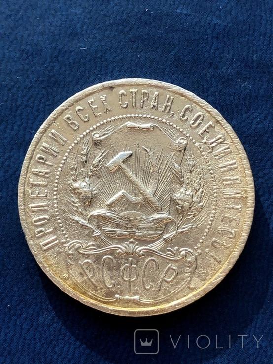 1 рубль, 1921 р., фото №3