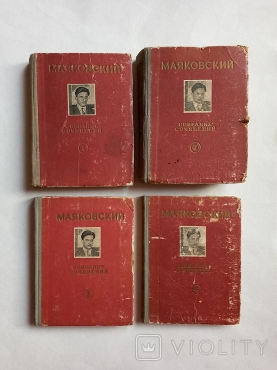 1951 Маяковский В.В. Собрание сочинений в 4-х томах, фото №2