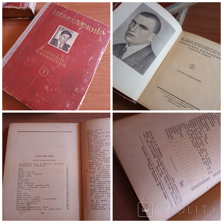 1951 Маяковский В.В. Собрание сочинений в 4-х томах, фото №4