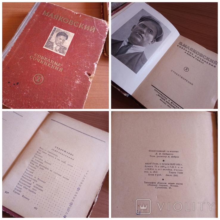 1951 Маяковский В.В. Собрание сочинений в 4-х томах, фото №5