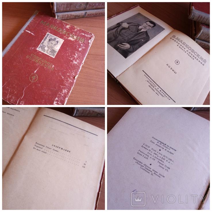 1951 Маяковский В.В. Собрание сочинений в 4-х томах, фото №7