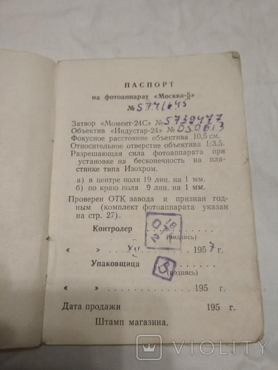 Техпаспорт на фотоаппарат Москва-5, фото №5