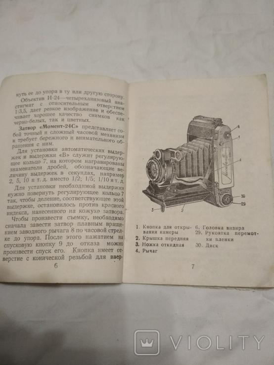 Техпаспорт на фотоаппарат Москва-5, фото №6
