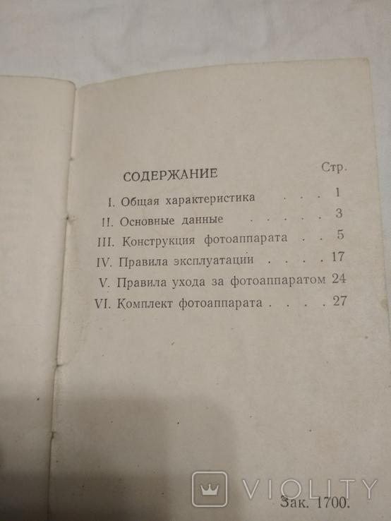 Техпаспорт на фотоаппарат Москва-5, фото №7