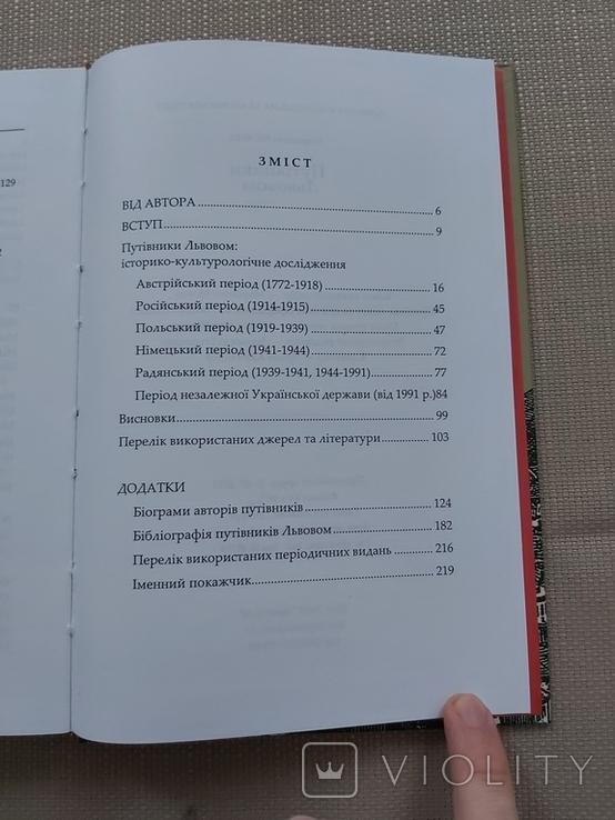 М. Мовна Путівники Львовом, фото №5