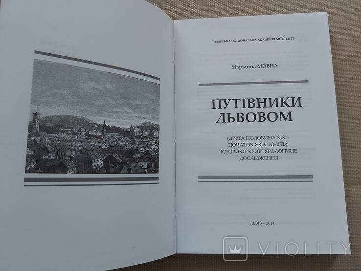 М. Мовна Путівники Львовом, фото №7