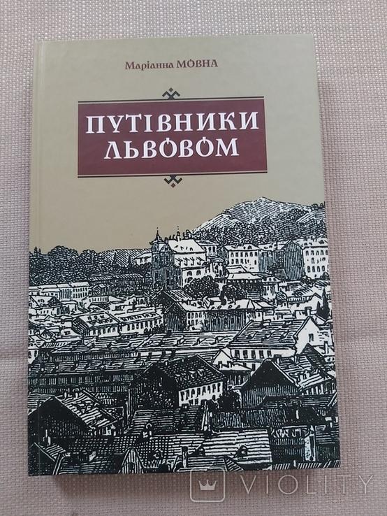 М. Мовна Путівники Львовом, фото №2