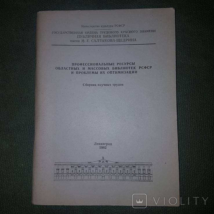 Библиотековедение. Оптимизация библиотеки Массовые библиотеки, фото №2