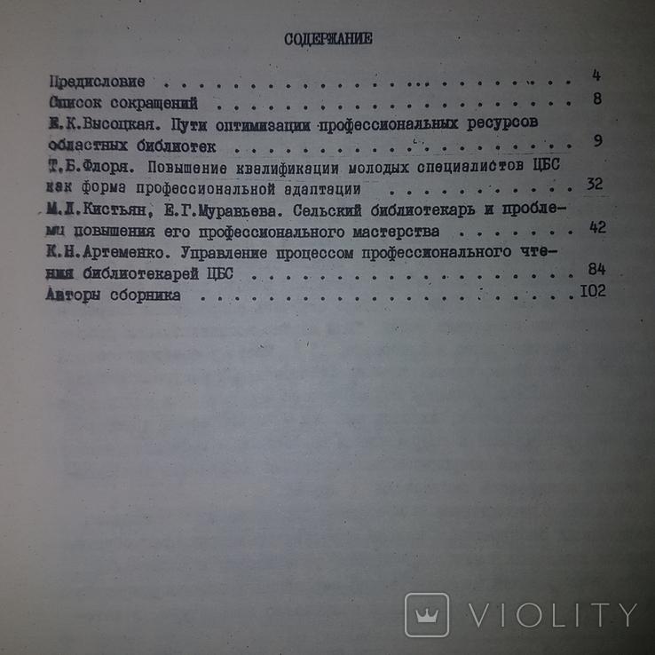 Библиотековедение. Оптимизация библиотеки Массовые библиотеки, фото №3