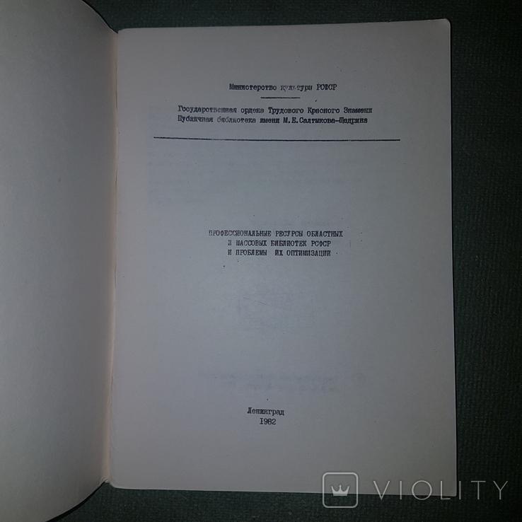 Библиотековедение. Оптимизация библиотеки Массовые библиотеки, фото №4