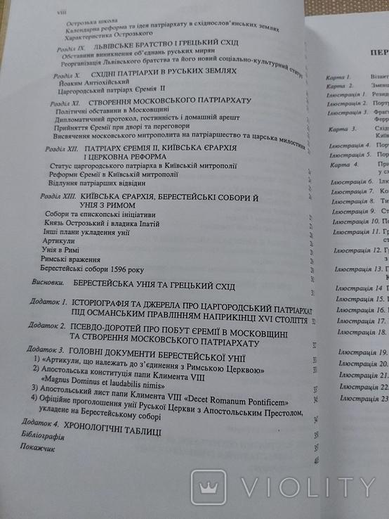 Б. Гудзяк Криза і реформа, фото №4