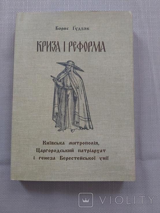 Б. Гудзяк Криза і реформа, фото №2